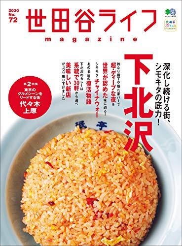 世田谷ライフmagazine No.72(みんなの下北沢)[雑誌]