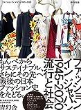 ファッション イン ジャパン1945-2020ー流行と社会
