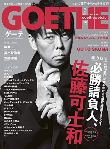 GOETHE(ゲーテ) 2021年 03月号 [雑誌]の詳細を見る