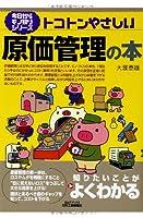 トコトンやさしい原価管理の本 (今日からモノ知りシリーズ)