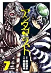 アンタゴニスト 7巻 (ゼノンコミックス)