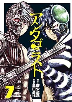 [黒田高祥, 藤栄道彦]のアンタゴニスト 7巻 (ゼノンコミックス)