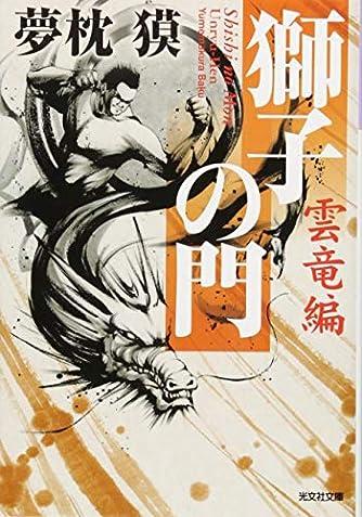 獅子の門 雲竜編 (光文社文庫)