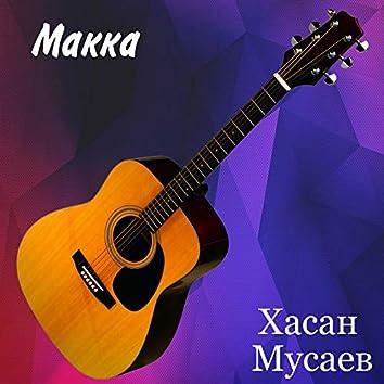 Макка