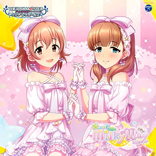[single]THE IDOLM@STER CINDERELLA GIRLS STARLIGHT MASTER for the NEXT!05 ギュっとMilky Way – 佐久間まゆ(CV:牧野由依),喜多日菜子(CV:深川芹亜)[FLAC + MP3]