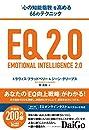 EQ 2.0