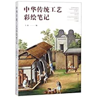 中华传统工艺彩绘笔记