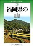 新・分県登山ガイド 改訂版39 福岡県の山