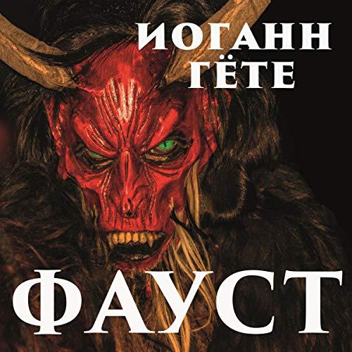 Фауст [Faust] cover art
