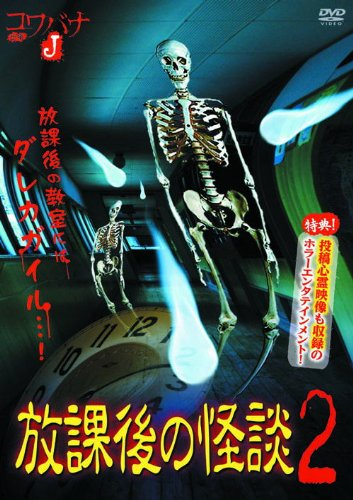 放課後の怪談 2 HOX-002 [DVD]