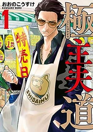 『極主夫道 1巻(バンチコミックス) Kindle版』