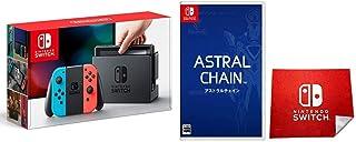 Nintendo Switch 本体 (ニンテンドースイッチ) 【Joy-Con (L) ネオンブルー/ (R) ネオンレッド】 + ASTRAL CHAIN(アストラル チェイン) -Switch (Amazon.co.jp限定特典付) セット