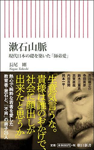 漱石山脈 現代日本の礎を築いた「師弟愛」 (朝日新書)の詳細を見る