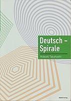 ドイツ語スパイラル