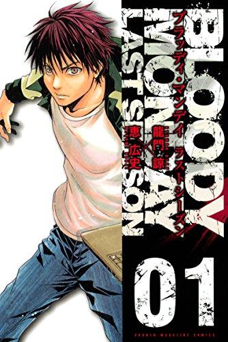 BLOODY MONDAY ラストシーズン(1) (週刊少年マガジンコミックス)