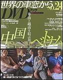 世界の車窓から DVDブック No.24 中国・ベトナム