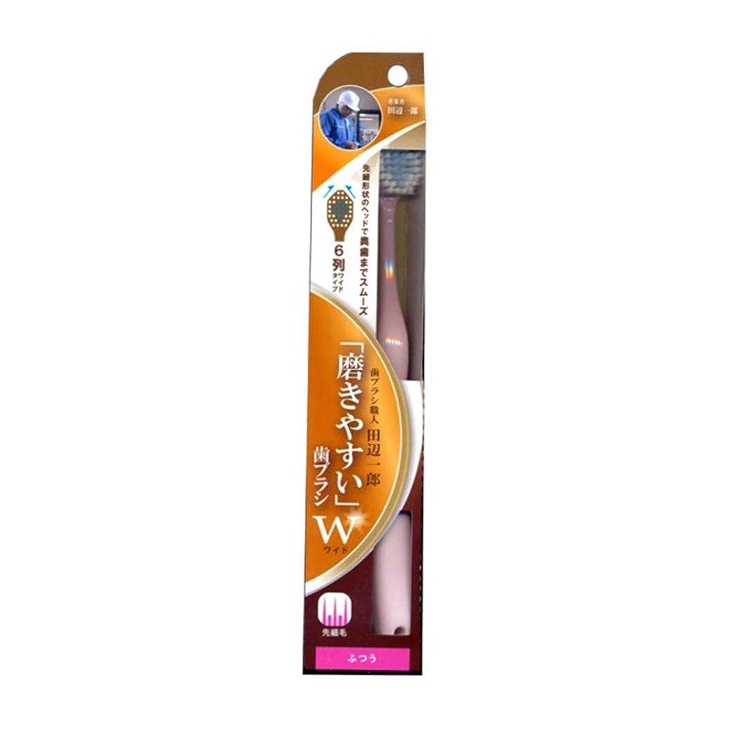 真っ逆さま歪める日の出磨きやすい歯ブラシ 6列ワイドタイプ LT-47 ふつう(色選択不可) (先細毛)