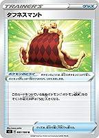 ポケモンカードゲーム S3 092/100 タフネスマント ポケモンのどうぐ (U アンコモン) 拡張パック ムゲンゾーン