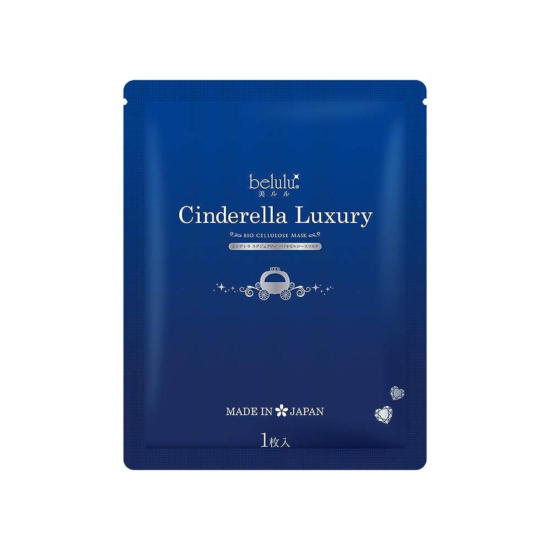 浮浪者こんにちは権限を与えるフェイスマスク 美ルル シンデレラ ラグジュアリー パック 美白 保湿 美肌 日本製 belulu Cinderella Luxury