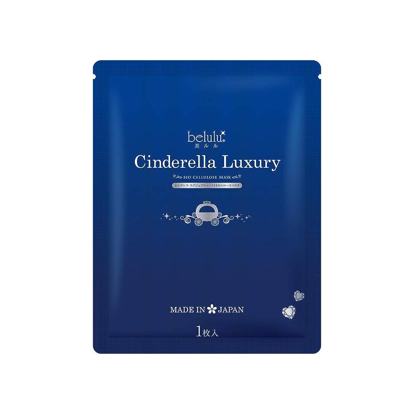 北東パーフェルビッドこねるフェイスマスク 美ルル シンデレラ ラグジュアリー パック 美白 保湿 美肌 日本製 belulu Cinderella Luxury