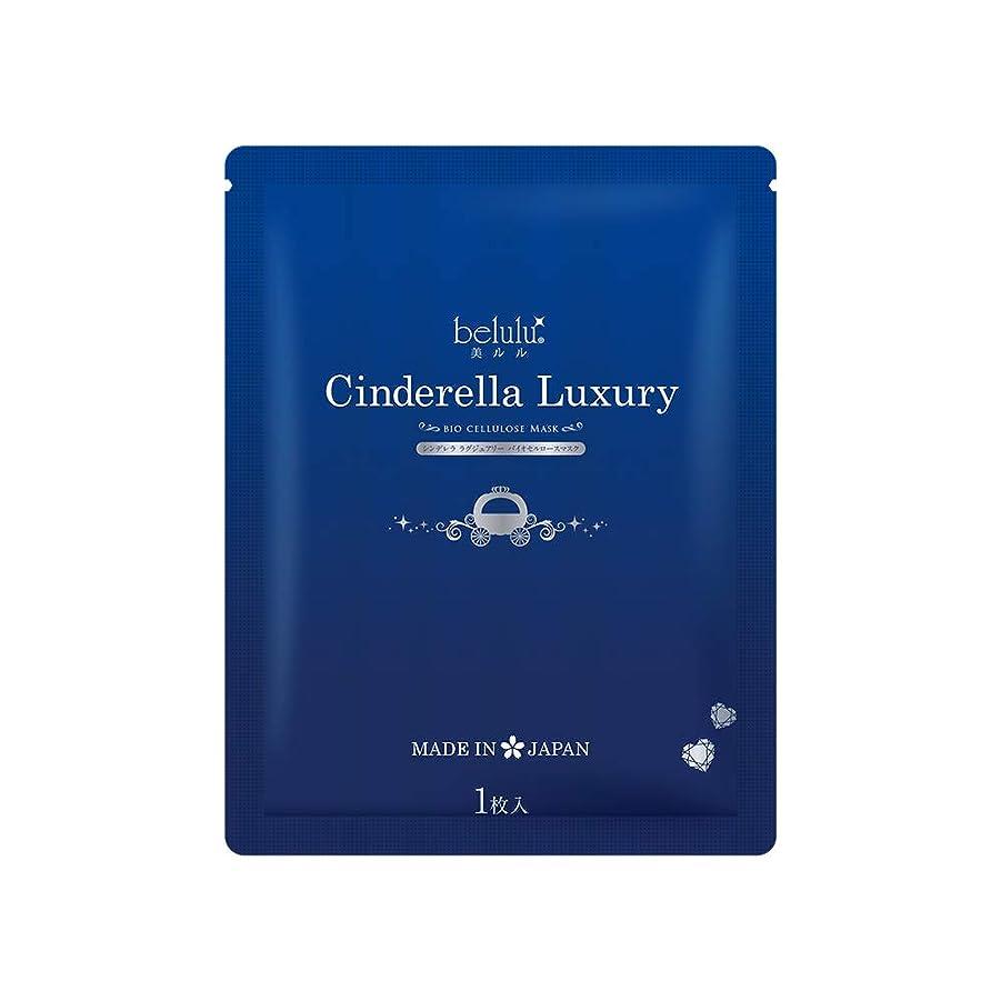 代理人寄稿者不定フェイスマスク 美ルル シンデレラ ラグジュアリー パック 美白 保湿 美肌 日本製 belulu Cinderella Luxury