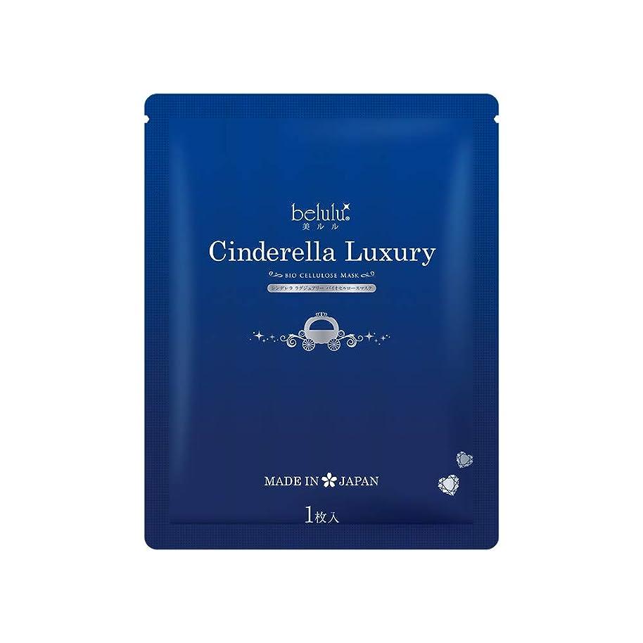 あいまい群がる潜むフェイスマスク 美ルル シンデレラ ラグジュアリー パック 美白 保湿 美肌 日本製 belulu Cinderella Luxury