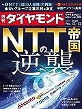 週刊ダイヤモンド 2020年12/12号 [雑誌]
