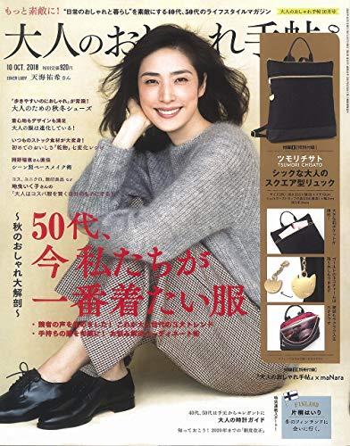 大人のおしゃれ手帖 2018年 10月号