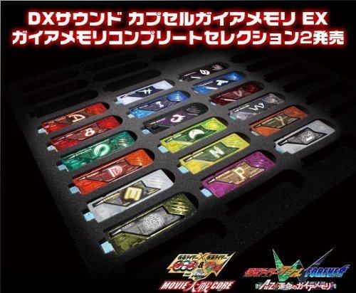 DXサウンドカプセルガイアメモリコンプリートセレクション2(魂ウェブ限定)