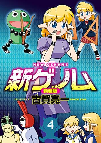 新ゲノム【新装版】(4) (コミックゼタ)