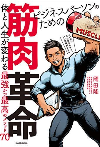 ビジネスパーソンのための筋肉革命 体と人生が変わる最強かつ最高のメソッド70