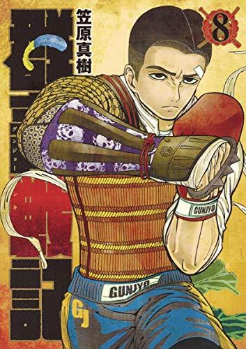 群青戦記 グンジョーセンキ 8 (ヤングジャンプコミックス)