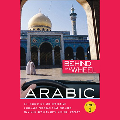 Behind the Wheel - Arabic audiobook cover art