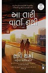 Aa Taari Varta Nathi -This is Not Your Story (Gujarati) (Gujarati Edition) Kindle Edition