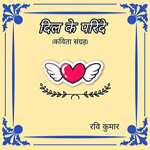 दिल के परिंदे (English Edition)