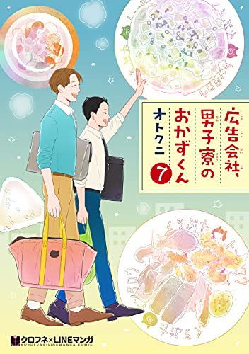 広告会社、男子寮のおかずくん(7) _0
