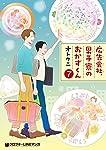 広告会社、男子寮のおかずくん(7) (クロフネCOMICS クロフネ×LINEマンガシリーズ)