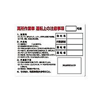 安全標識 高所作業車運転上の注意事項_号