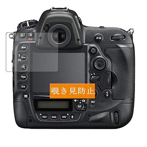 Sukix のぞき見防止フィルム 、 Nikon ニコン デジタル一眼レフカメラ D4S 向けの 反射防止 フィルム 保護フィルム 液晶保護フィルム(非 ガラスフィルム 強化ガラス ガラス ) のぞき見防止 覗き見防止フィルム 修繕版