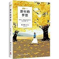 那年的梦想(张小娴经典作品全新修订本)/Channle A系列