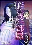 秘密の棲む部屋 3巻 (まんが王国コミックス)