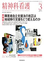 精神科看護 2012年3月号