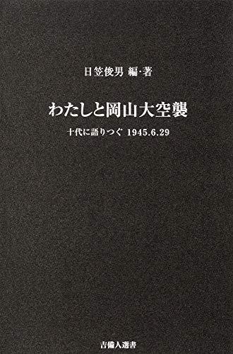 わたしと岡山大空襲-十代に語りつぐ1945.6.29-