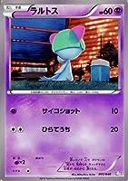 ラルトス ポケモンカードゲーム MDB【マスターデッキビルドBOX EX】 MDB-015
