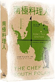 南極料理人 豪華版 (初回限定生産) [DVD]