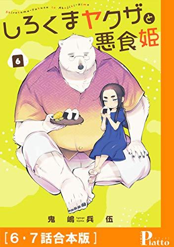 しろくまヤクザと悪食姫[6・7話合本版] (コミックピアット)