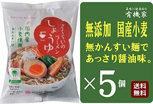 無添加 しょうゆラーメン 99g×5個 ★送料無料 宅配便 ★麺は国内産小麦粉を使用し、パーム油で揚げています。風味漂うしょうゆ味ラーメンです。