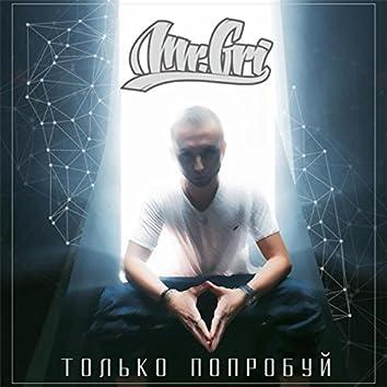 MR.GRI - ТОЛЬКО ПОПРОБУЙ (2015)