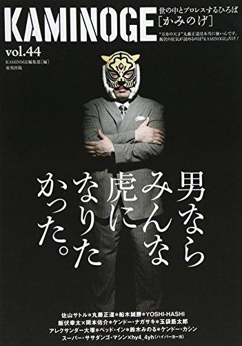 KAMINOGE〈vol.44〉不死身の虎!佐山サトル