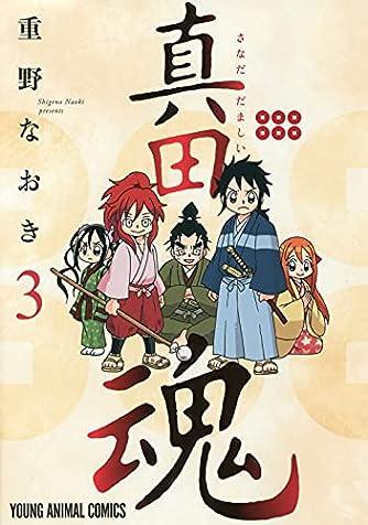 真田魂 3 (ヤングアニマルコミックス)